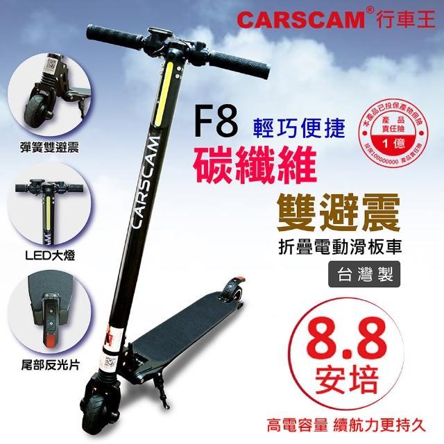 【CARSCAM】F8雙避震碳纖維8.8Ah折疊電動滑板車/