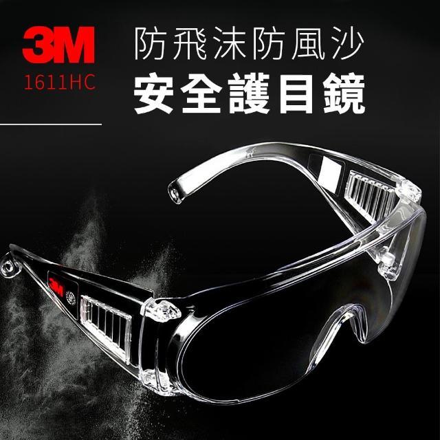 【3M】抗UV護目鏡1611HC