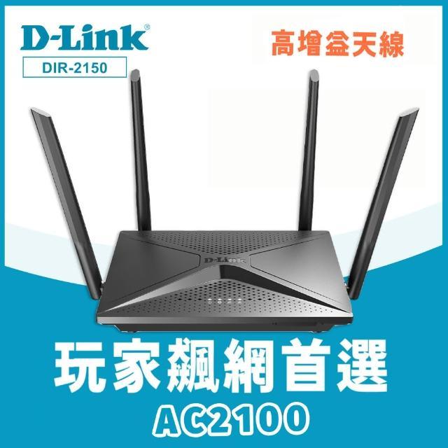 【D-Link】DIR-2150