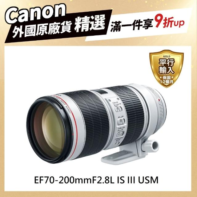 【Canon】EF 70-200mm F2.8L IS III USM(平行輸入)