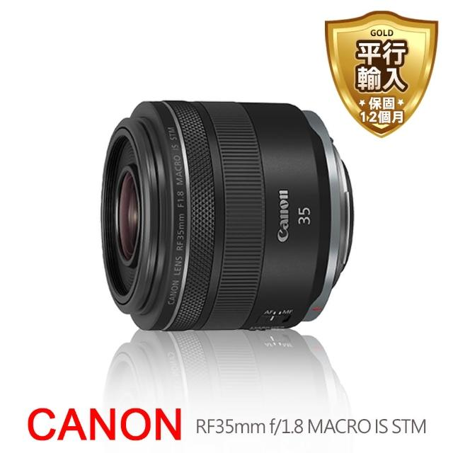 【Canon】RF35mm f/1.8 MACRO IS STM(平行輸入)