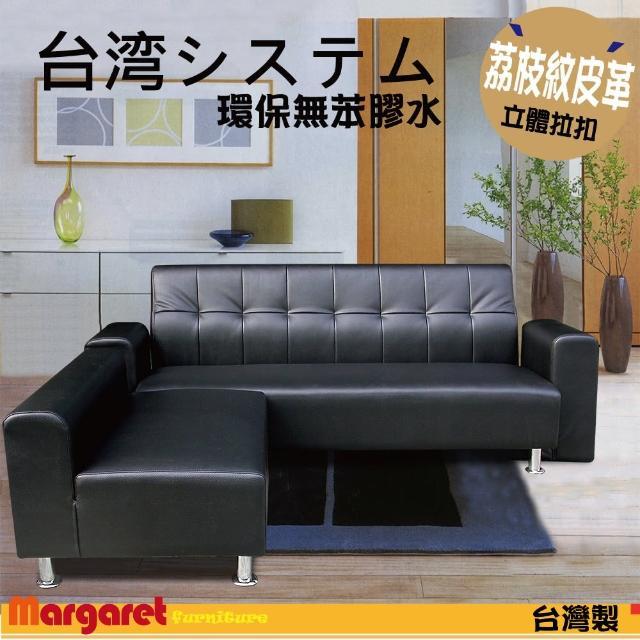 【Margaret】貝里斯經典厚皮L型沙發(黑)