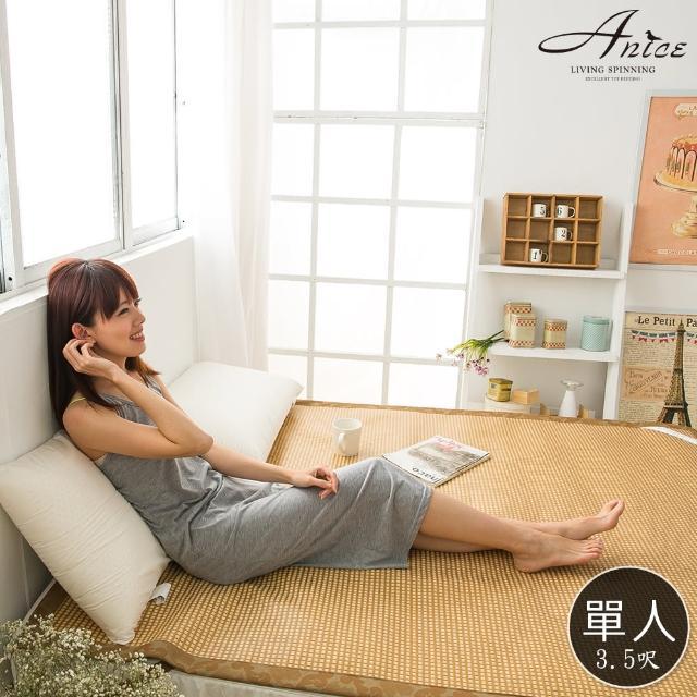 【A-nice 台灣製】日本精品 3D透氣加厚 高密度 加厚編織 頂級軟藤涼蓆(單人3.5呎 / TWO)