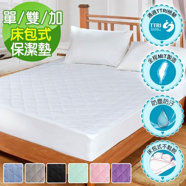 【MIT iLOOK-破盤】台灣製 專業防護鋪棉床包保潔墊(單人/雙人/加大)