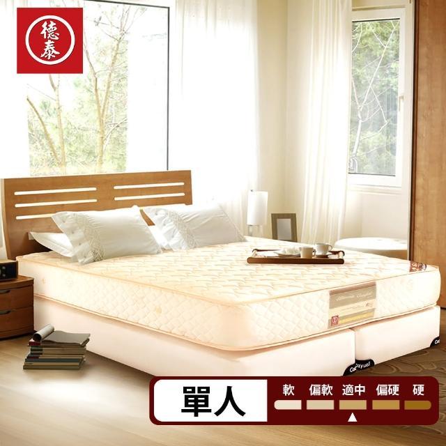 【德泰 歐蒂斯系列】B2 獨立筒 彈簧床墊-單人3尺(送保潔墊/線上逛百貨)