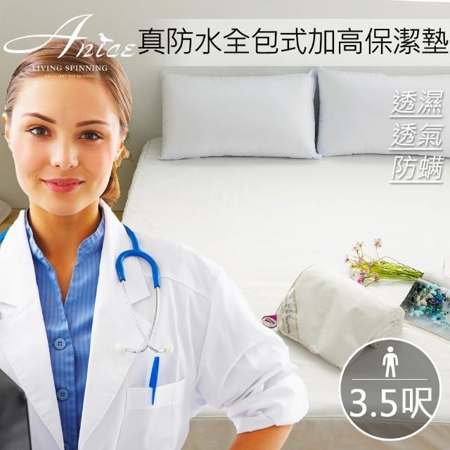 【A-nice 台灣製】100%真防水 專業物理性防蹣 全包式加高保潔墊(單人加大 3.5呎 / BB)