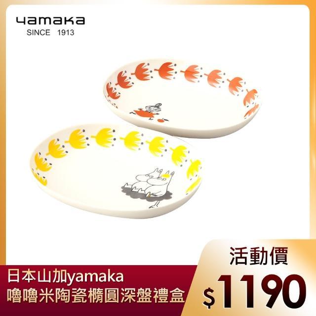 【yamaka】moomin嚕嚕米彩繪陶瓷橢圓深盤禮盒2入組(MM1000-150)