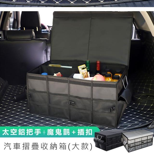 【麥瑞】汽車摺疊收納箱 大(折疊收納箱 折疊箱 置物袋 儲物箱 收納袋 車用收納箱 置物箱)