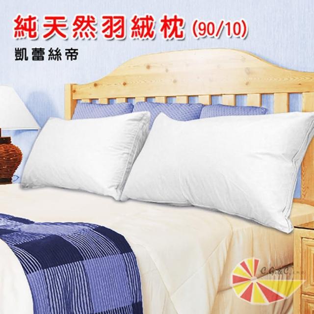 【凱蕾絲帝】台灣製造帝王級90/10立體純棉羽絨枕(2入)