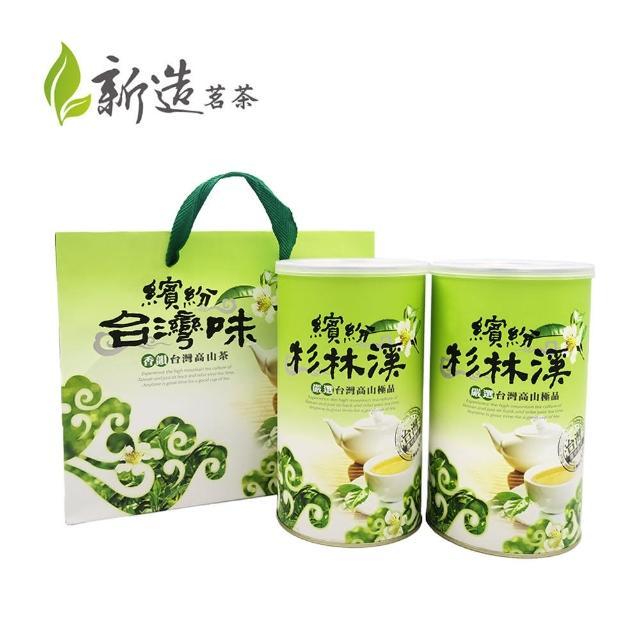 【新造茗茶】杉林溪極品手採高山茶(300g*2罐)