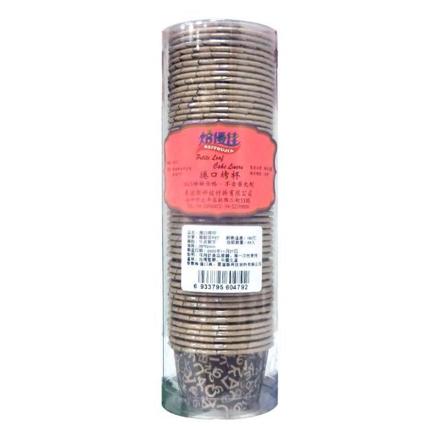 【生活King】捲口烤杯-咖啡牛皮數字50入-38mm