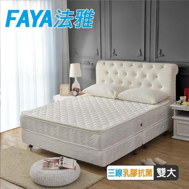 【FAYA法雅】正三線乳膠3M防潑水抗菌蜂巢式獨立筒床墊(雙人加大6尺-抗菌乳膠護腰床)