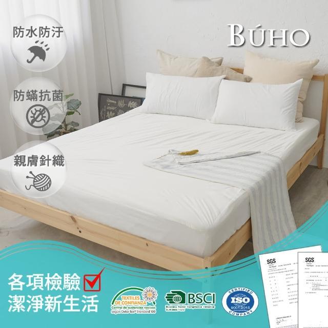 【BUHO】防蹣透氣針織複合防水飯店民宿純白床包/保潔墊(5尺雙人)