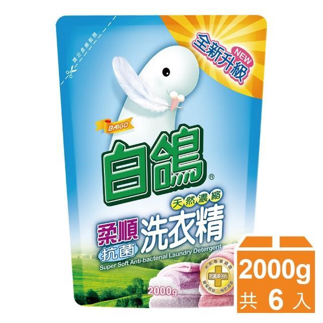 【白鴿】天然濃縮抗菌洗衣精 柔順抗菌-補充包2000gx6包