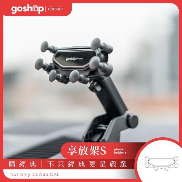 【goshop classic】享放架S 重力感應 汽車手機架(全新升級 七點支撐 更加穩固)