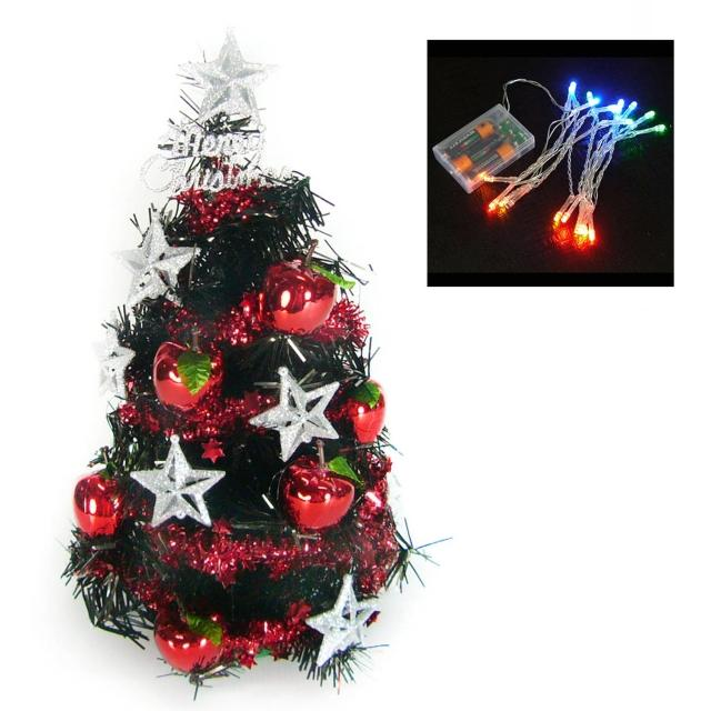 【摩達客】耶誕-1尺/1呎-30cm台灣製迷你裝飾黑色聖誕樹(含銀星紅果裝飾/含LED20燈彩光電池燈/免組裝)