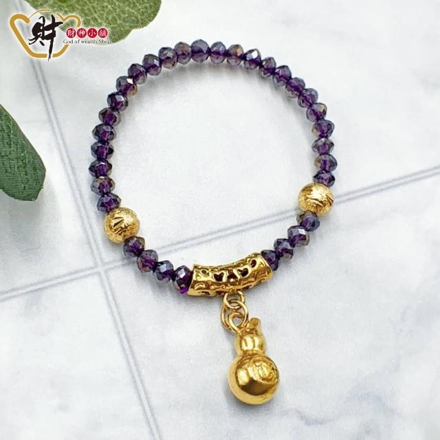 【財神小舖】平安寶寶-葫蘆福祿手鍊/紫(含開光)