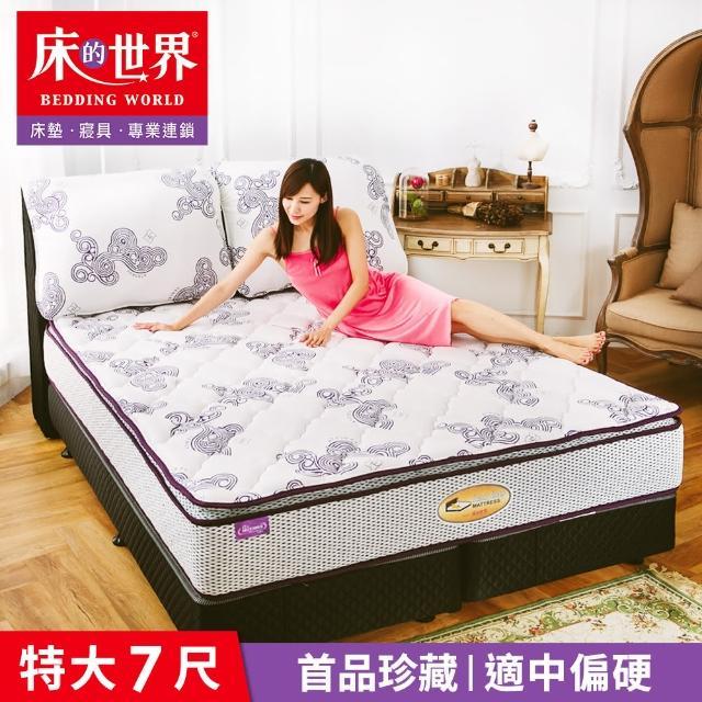 【床的世界】美國首品珍藏天絲表布三線獨立筒床墊 S2 - 加寬加大(線上逛百貨)