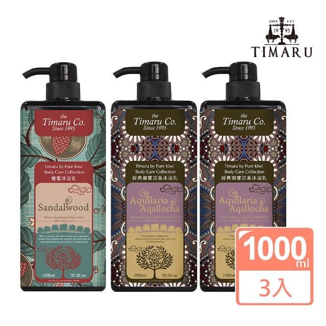 【Timaru堤瑪露】暢銷人氣精油香氛沐浴組(1000ml*3瓶-檀香/沉香)