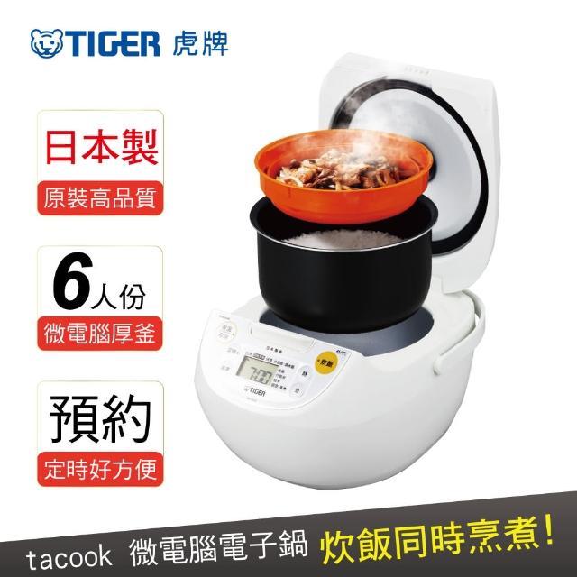 【4/20-5/20加碼送5%mo幣】日本製_TIGER虎牌6人份tacook微電腦電子鍋(JBV-S10R)