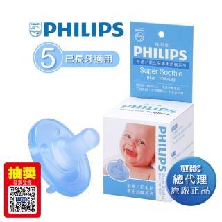 【PHILIPS飛利浦】5號粉藍 早產/新生兒/安撫奶嘴(香草奶嘴-適3M+)