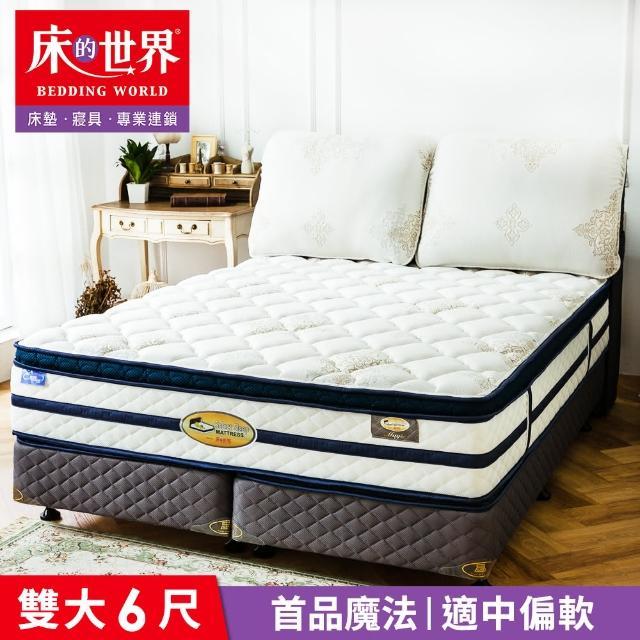 【床的世界】美國首品名床魔法Magic雙人加大三線乳膠獨立筒床墊(線上逛百貨)