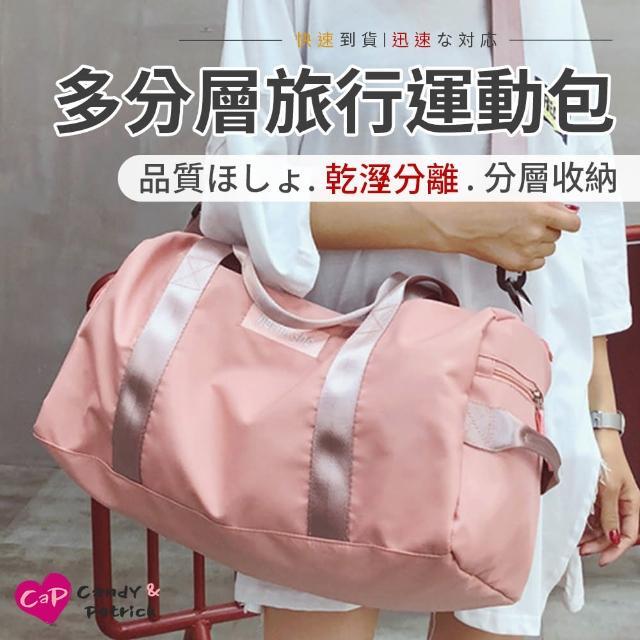 【Cap】多分層旅行運動包(乾溼分離/鞋子獨立收納/大容量)