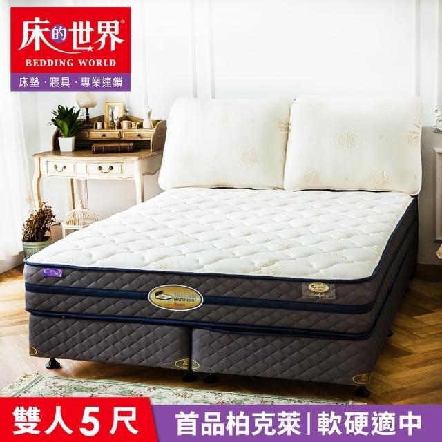【床的世界】美國首品名床柏克萊Berkeley標準雙人兩線獨立筒床墊(線上逛百貨)
