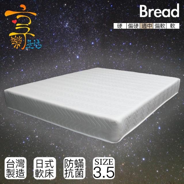 【享樂生活】日式麵包床墊(單人加大3.5X6.2尺)