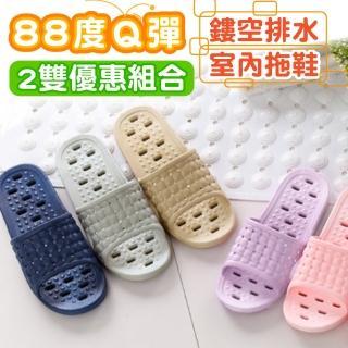 【LASSLEY】88度Q彈鏤空排水室內拖鞋/浴室拖鞋-二雙組合專用(舒適 防滑 浴室 廁所 超軟Q)