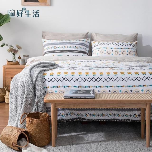 【hoi! 好好生活】台灣製純棉兩用被床包枕套四件組-雙人-圖騰