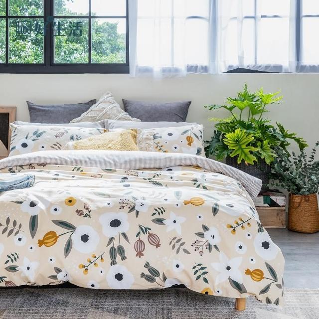 【hoi! 好好生活】台灣製純棉被套床包枕套四件組-雙人-秋映朵朵附束袋