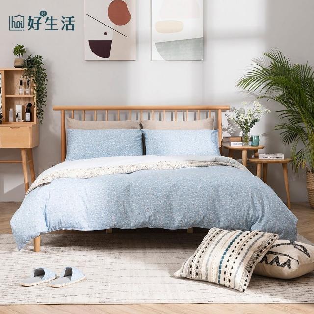 【hoi! 好好生活】台灣製純棉被套床包枕套四件組-雙人-滿天星附束袋
