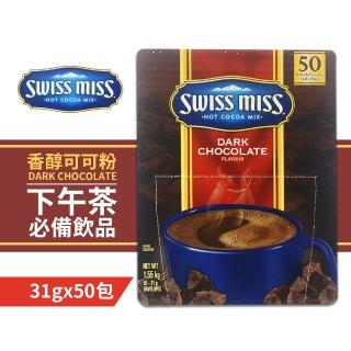 【Swiss Miss】香醇巧克力即溶可可粉(31g*50入)