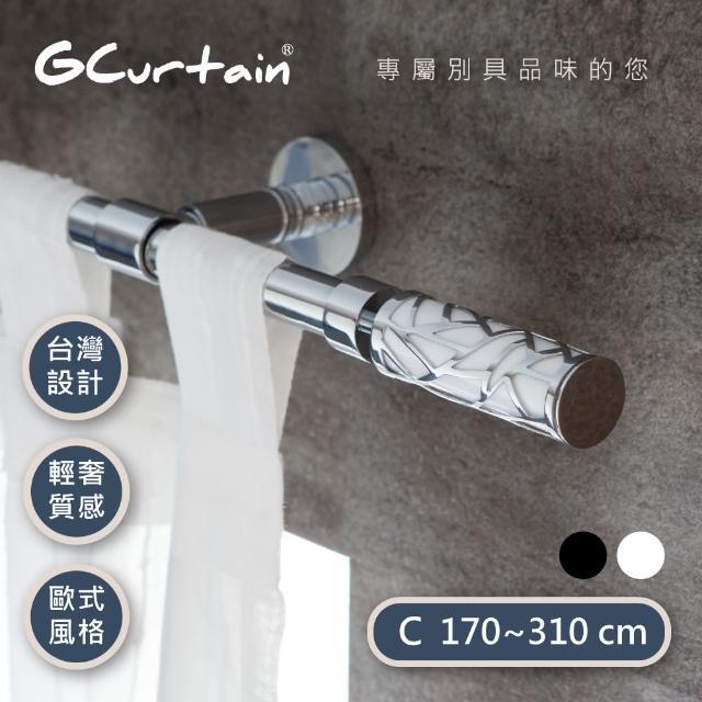 【GCurtain】時尚風格金屬窗簾桿套件組 GCMAC8011 沉靜黑/優雅白 雙色可選(170公分 - 310公分)