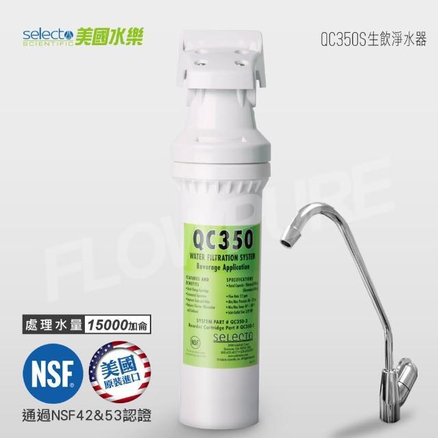 【Selecto美國水樂】NSF認證濾菌除鉛抑垢型生飲淨水設備(QC350S)