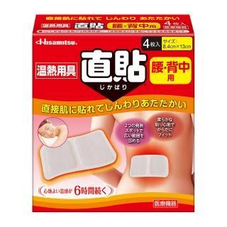 【撒隆巴斯】溫熱用具直貼 未滅菌 腰背用(4片裝)