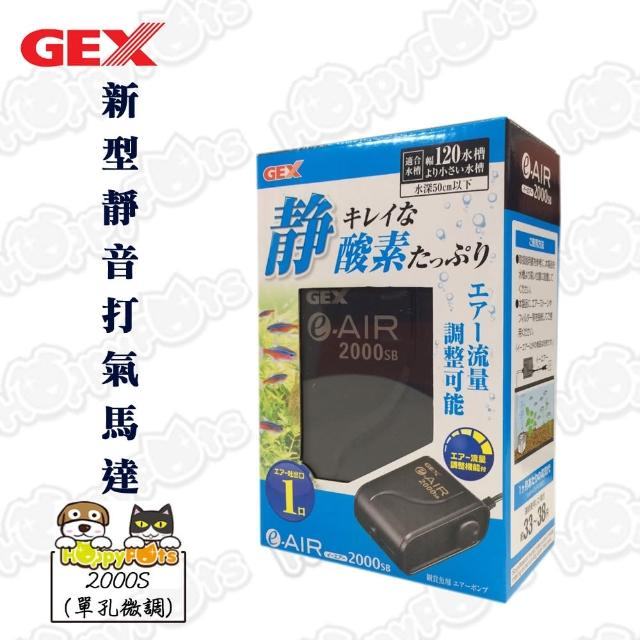 【GEX】新型靜音打氣馬達2000S(單孔微調)