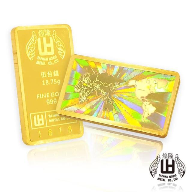 【煌隆】世界地圖台灣限定黃金金條(金重18.75公克)