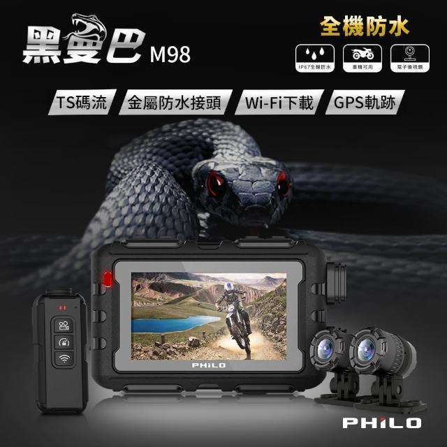 【Philo 飛樂】黑曼巴 全機防水機車行車記錄器 M98(贈64G記憶卡)