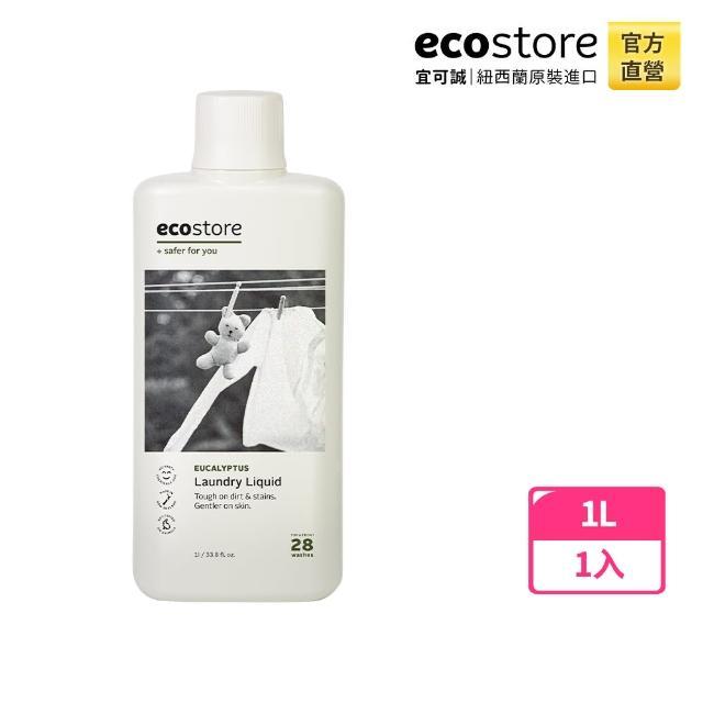 【紐西蘭ecostore】超濃縮環保洗衣精(尤加利葉/1L)