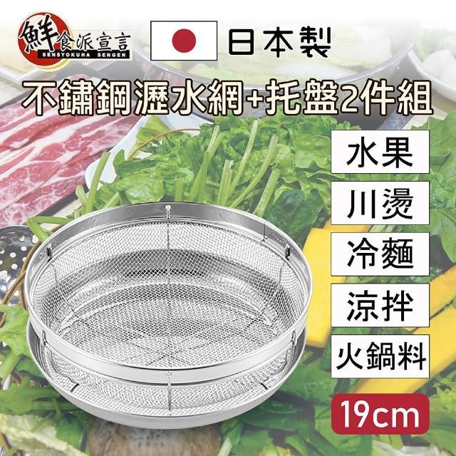 【鮮食派宣言】日本製304不鏽鋼瀝水網+托盤2件組 19cm(備料/洗菜/涼麵/水果/火鍋料/川燙)