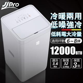 【德國 JJPRO】12000BTU  6-8坪 移動空調JPP09(定時/除濕/風速/睡眠/製熱/WIFI遠距遙控  一機多用)