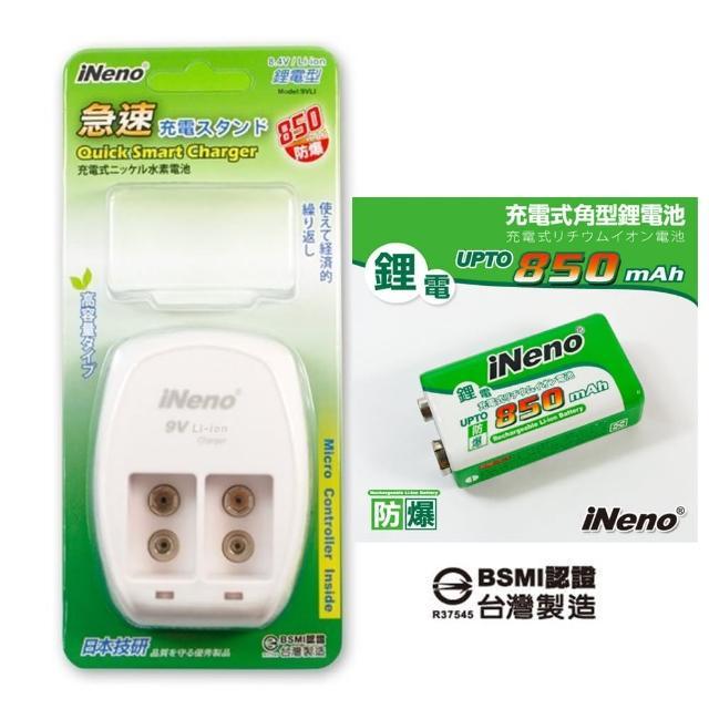 【iNeno】9V/850mAh鋰電充電池1入+9V鋰電專用充電器(BSMI認證)