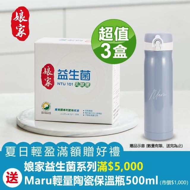 【娘家】益生菌3盒組(60入/盒)-共180入