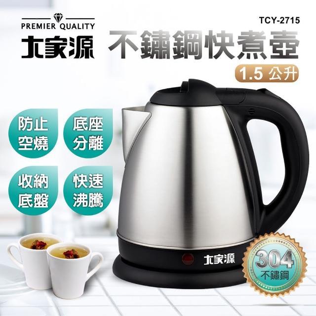 【大家源】1.5L 304不鏽鋼分離式快煮壺/電水壺-按壓式上蓋(TCY-2715)