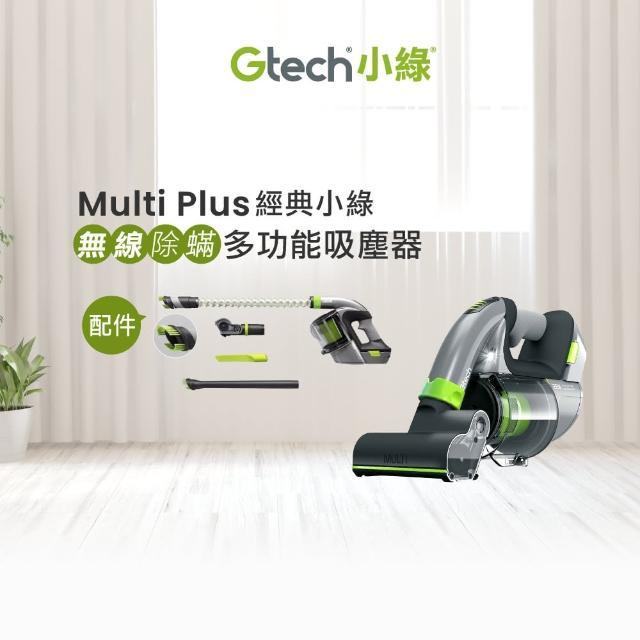 【英國 Gtech 小綠】Multi Plus 無線除蹣吸塵器
