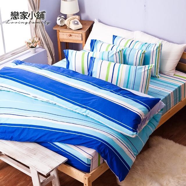 【戀家小舖】台灣製純棉枕套床包組 繽紛特調-藍(加大)