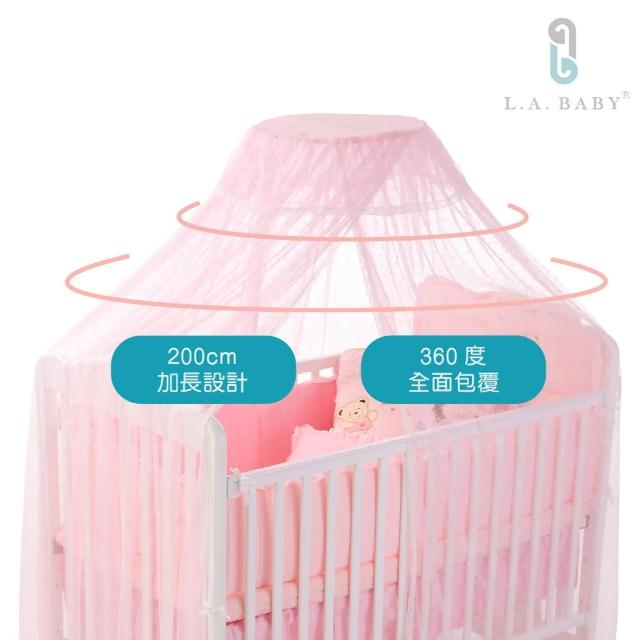 【美國 L.A. Baby】豪華全罩式嬰兒床蚊帳 200cm加長加大型(完整包覆無縫隙/防蚊蟲/淡粉色)