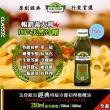 【法奇歐尼】義大利經典特級冷壓初榨橄欖油250ml(迷你綠瓶X2瓶組)
